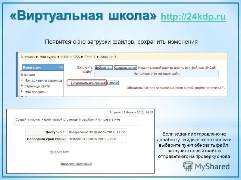 Появится окно загрузки файлов, сохранить изменения Если задание отправлено на доработку, зайдите в него снова и выберите пункт обновить файл, загрузите новый файл и отправьте его на проверку снова «Виртуальная школа» «Виртуальная школа» http://24kdp.