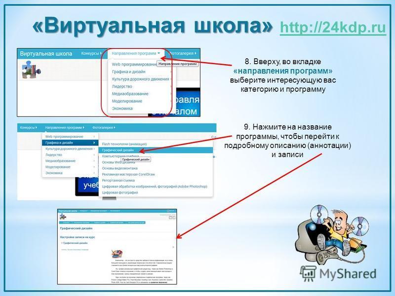 «Виртуальная школа» «Виртуальная школа» http://24kdp.ru http://24kdp.ru 8. Вверху, во вкладке «направления программ» выберите интересующую вас категорию и программу 9. Нажмите на название программы, чтобы перейти к подробному описанию (аннотации) и з