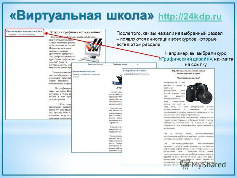 «Виртуальная школа» «Виртуальная школа» http://24kdp.ru http://24kdp.ru После того, как вы нажали на выбранный раздел – появляются аннотации всех курсов, которые есть в этом разделе Например, вы выбрали курс «Графический дизайн», нажмите на ссылку
