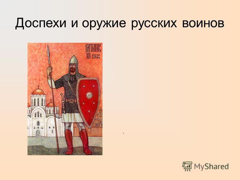 Доспехи и оружие русских воинов.