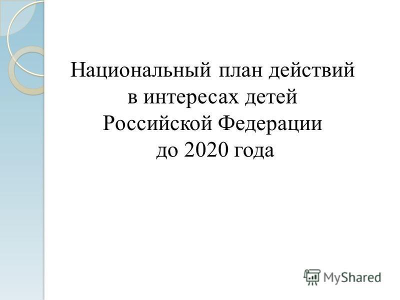 Национальный план действий в интересах детей Российской Федерации до 2020 года