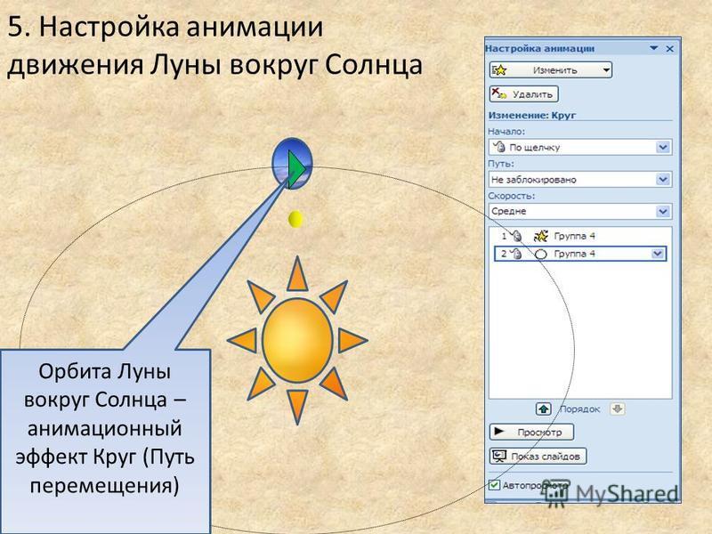 5. Настройка анимации движения Луны вокруг Солнца Орбита Луны вокруг Солнца – анимационный эффект Круг (Путь перемещения)