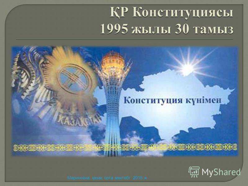 Мариновка қазақ орта мектебі 2015 ж
