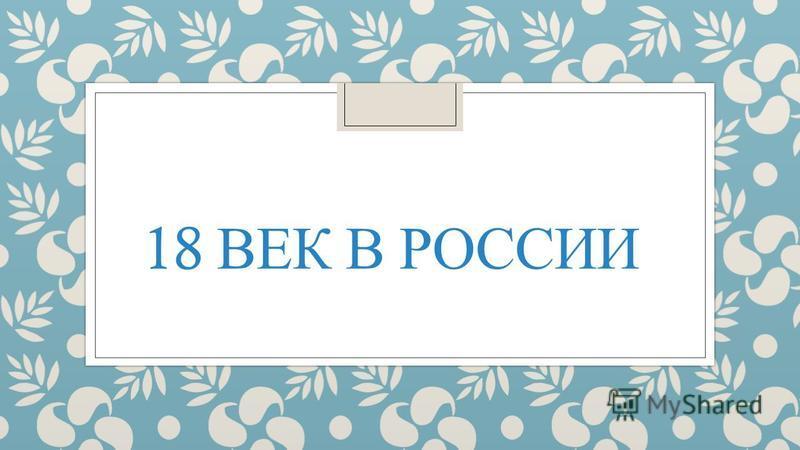 18 ВЕК В РОССИИ