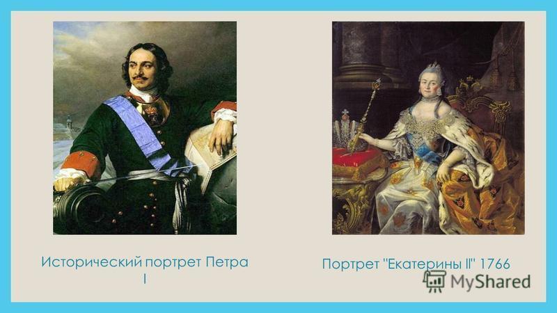 Исторический портрет Петра I Портрет Екатерины ll 1766