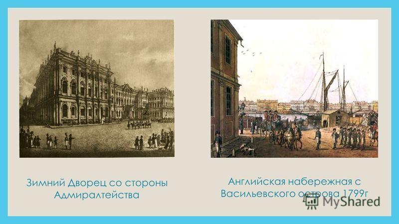 Зимний Дворец со стороны Адмиралтейства Английская набережная с Васильевского острова 1799 г