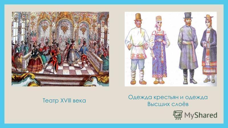 Театр XVlll века Одежда крестьян и одежда Высших слоёв