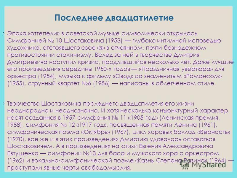 Последнее двадцатилетие Эпоха «оттепели» в советской музыке символически открылась Симфонией 10 Шостаковича (1953) глубоко интимной исповедью художника, отстоявшего свое «я» в отчаянном, почти безнадежном противостоянии сталинизму. Вслед за ней в тво