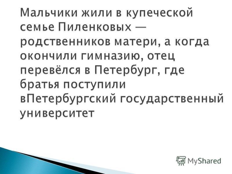 Родился в семье чиновника Павла Алексеевича Ершова (1784 1834). Отец по делам, связанными со службой, часто переезжал. Ершовы пересекали цепь казачьих поселений, посещали места, где были ещё свежи предания о временах Ермака и Пугачёва. В 1824 году ро