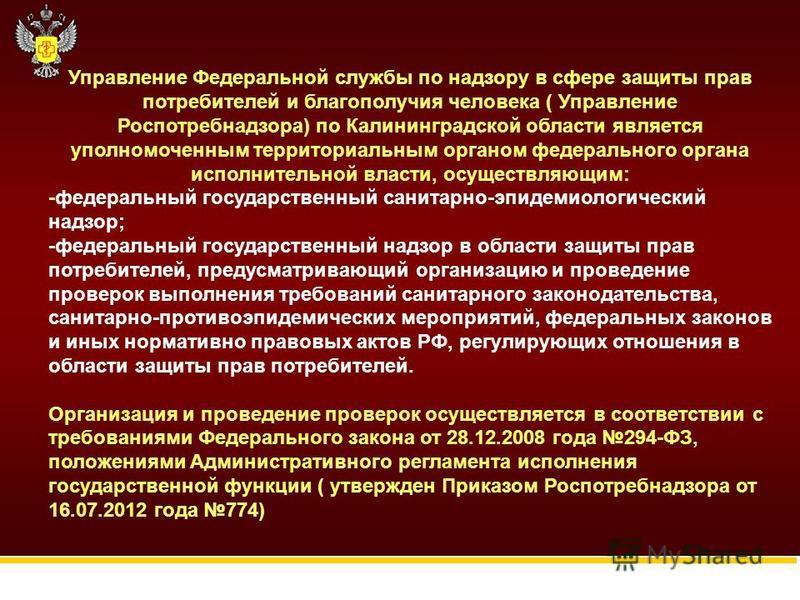 Управление Федеральной службы по надзору в сфере защиты прав потребителей и благополучия человека ( Управление Роспотребнадзора) по Калининградской области является уполномоченным территориальным органом федерального органа исполнительной власти, осу