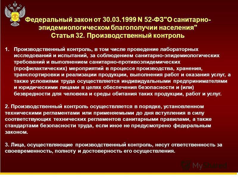 Федеральный закон от 30.03.1999 N 52-ФЗ