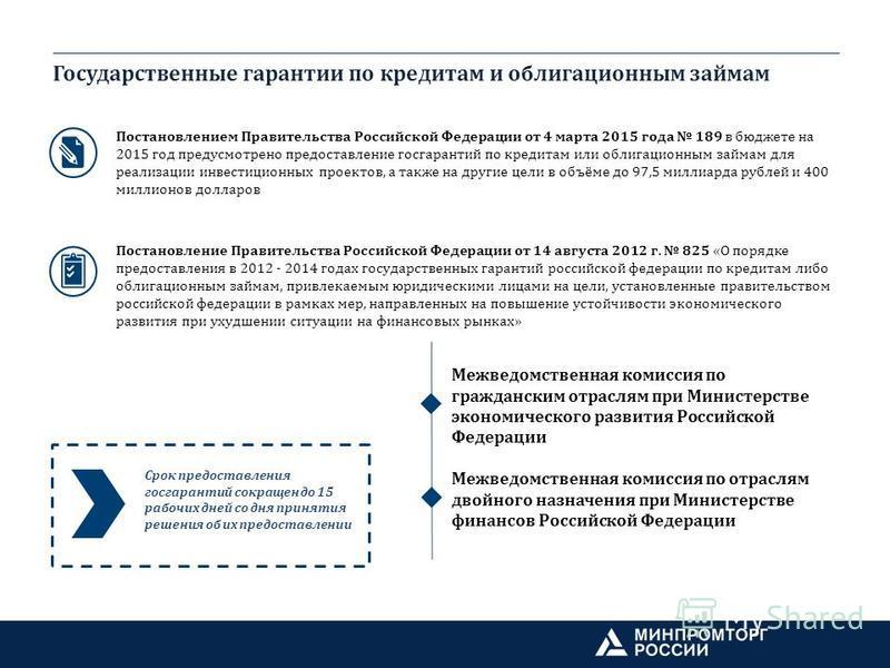 Государственные гарантии по кредитам и облигационным займам Постановлением Правительства Российской Федерации от 4 марта 2015 года 189 в бюджете на 2015 год предусмотрено предоставление госгарантий по кредитам или облигационным займам для реализации