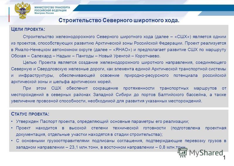 Строительство Северного широтного хода. 1 Ц ЕЛИ ПРОЕКТА : Строительство железнодорожного Северного широтного хода (далее – «СШХ») является одним из проектов, способствующих развитию Арктической зоны Российской Федерации. Проект реализуется в Ямало-Не