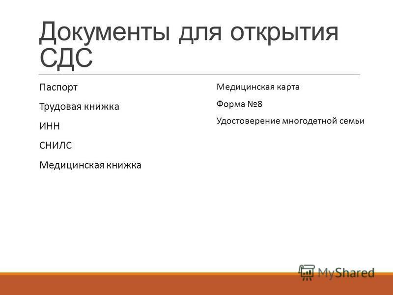 Документы для открытия СДС Паспорт Трудовая книжка ИНН СНИЛС Медицинская книжка Медицинская карта Форма 8 Удостоверение многодетной семьи