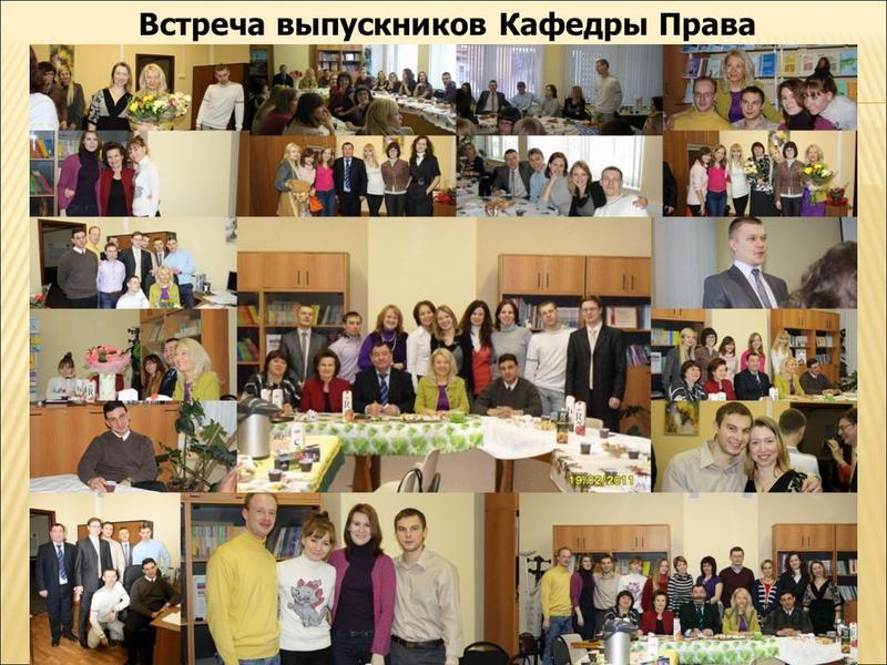 Встреча выпускников Кафедры Права