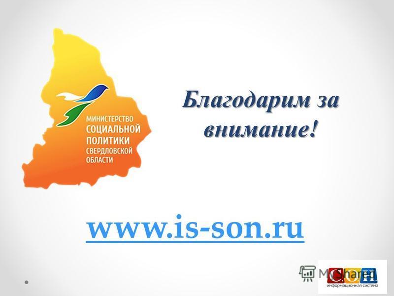 www.is-son.ru Благодарим за внимание!