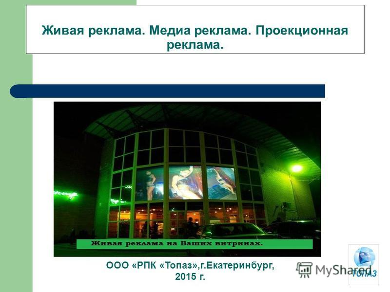 Живая реклама. Медиа реклама. Проекционная реклама. ООО «РПК «Топаз»,г.Екатеринбург, 2015 г.