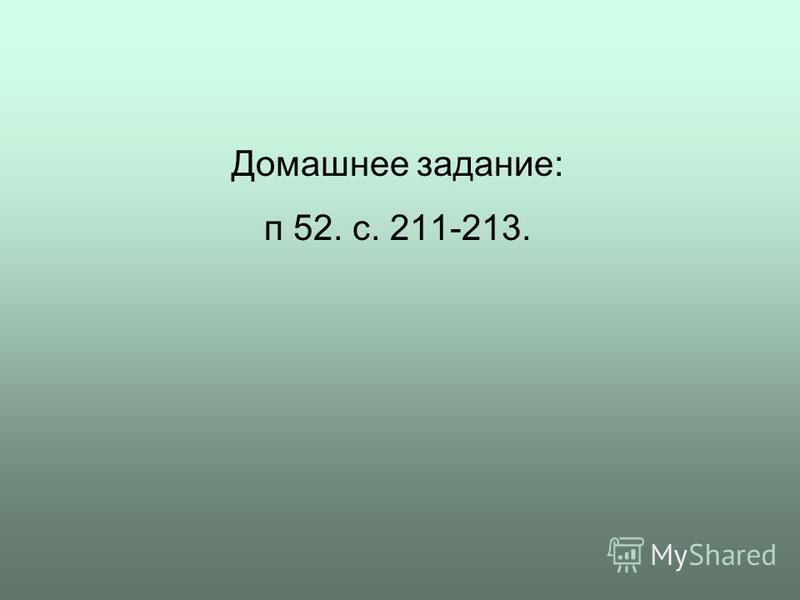 Домашнее задание: п 52. с. 211-213.