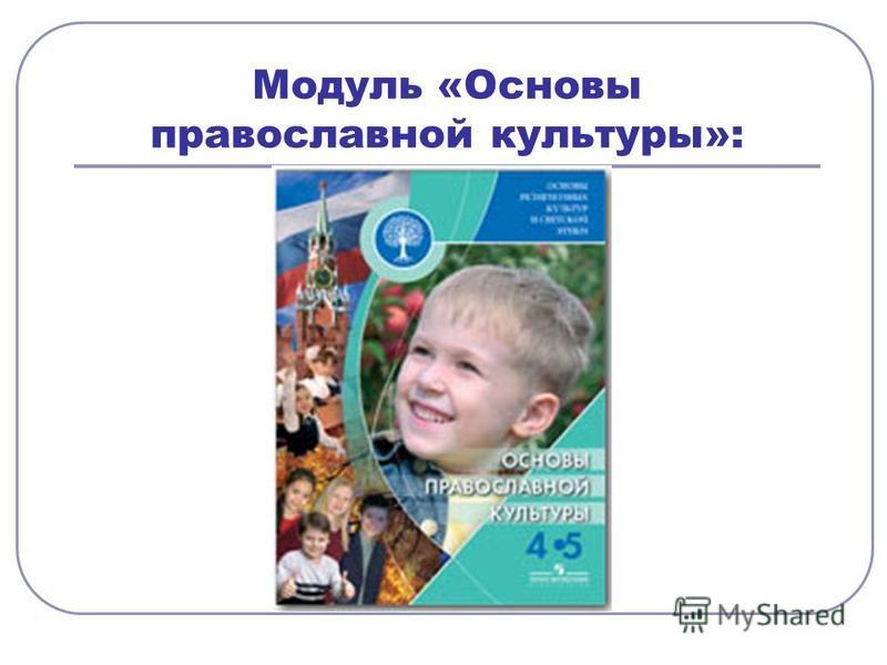 Модуль «Основы православной культуры»: