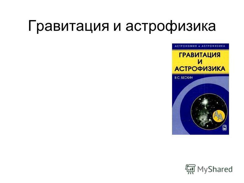 Гравитация и астрофизика