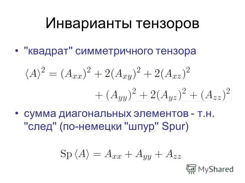 Инварианты тензоров ''квадрат'' симметричного тензора сумма диагональных элементов - т.н. ''след'' (по-немецки ''шпур'' Spur)