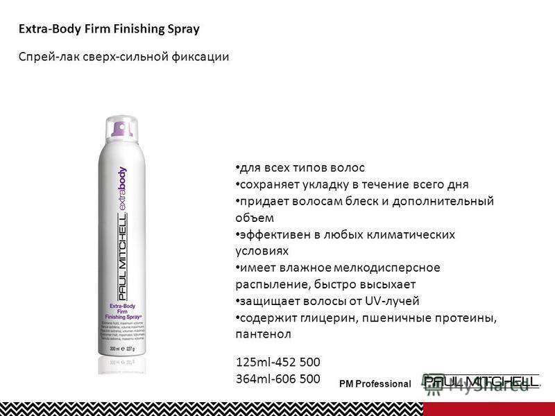 PM Professional Extra-Body Firm Finishing Spray Спрей-лак сверх-сильной фиксации для всех типов волос сохраняет укладку в течение всего дня придает волосам блеск и дополнительный объем эффективен в любых климатических условиях имеет влажное мелкодисп