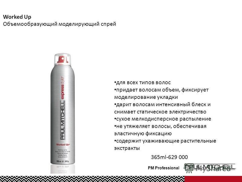 PM Professional для всех типов волос придает волосам объем, фиксирует моделирование укладки дарит волосам интенсивный блеск и снимает статическое электричество сухое мелкодисперсное распыление не утяжеляет волосы, обеспечивая эластичную фиксацию соде