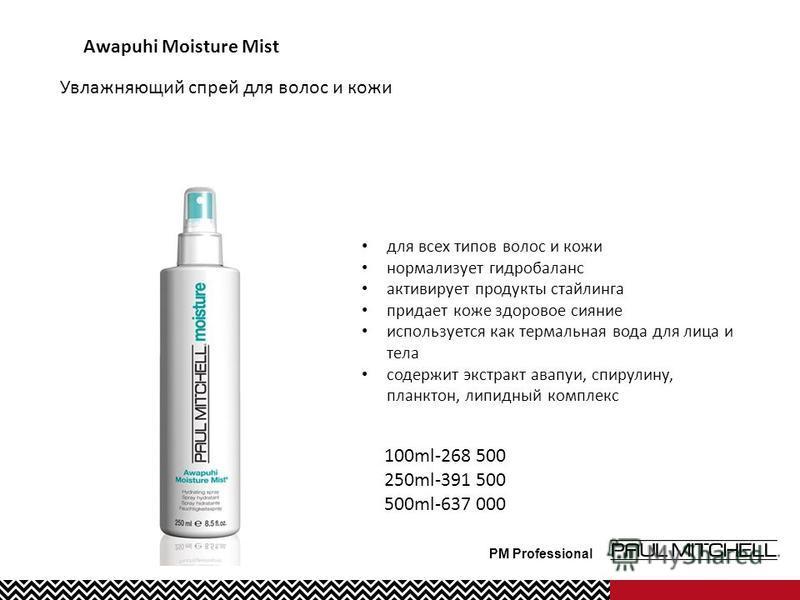 PM Professional Awapuhi Moisture Mist Увлажняющий спрей для волос и кожи для всех типов волос и кожи нормализует гидробаланс активирует продукты стайлинга придает коже здоровое сияние используется как термальная вода для лица и тела содержит экстракт