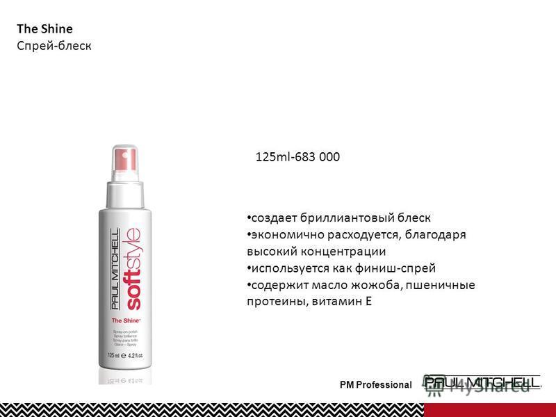 PM Professional создает бриллиантовый блеск экономично расходуется, благодаря высокий концентрации используется как финиш-спрей содержит масло жожоба, пшеничные протеины, витамин Е The Shine Спрей-блеск 125ml-683 000