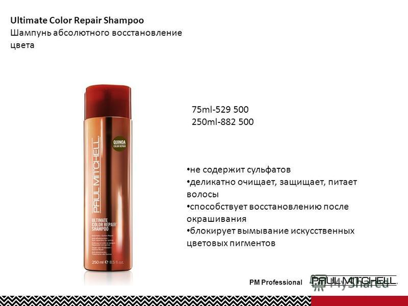 PM Professional не содержит сульфатов деликатно очищает, защищает, питает волосы способствует восстановлению после окрашивания блокирует вымывание искусственных цветовых пигментов Ultimate Color Repair Shampoo Шампунь абсолютного восстановление цвета