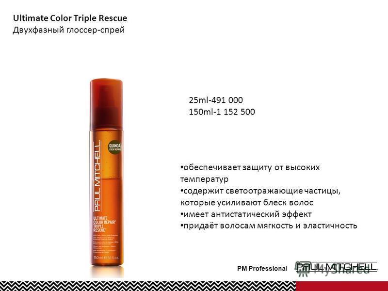 PM Professional обеспечивает защиту от высоких температур содержит светоотражающие частицы, которые усиливают блеск волос имеет антистатический эффект придаёт волосам мягкость и эластичность Ultimate Color Triple Rescue Двухфазный глоссер-спрей 25ml-