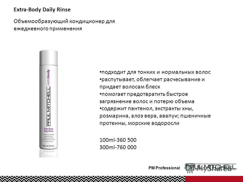 PM Professional Extra-Body Daily Rinse Объемообразующий кондиционер для ежедневного применения подходит для тонких и нормальных волос распутывает, облегчает расчесывание и придает волосам блеск помогает предотвратить быстрое загрязнение волос и потер