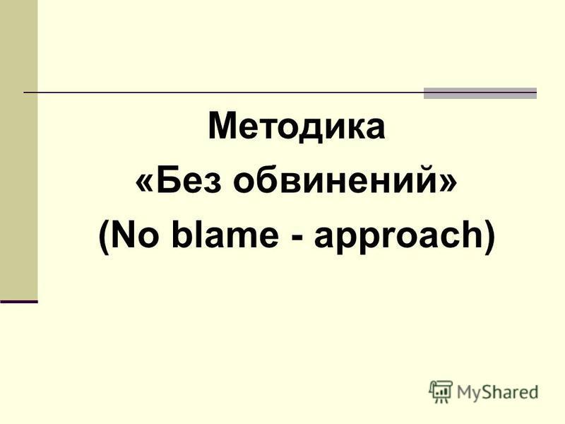 Методика «Без обвинений» (No blame - approach)