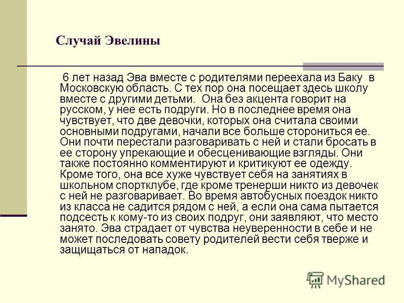 Случай Эвелины 6 лет назад Эва вместе с родителями переехала из Баку в Московскую область. С тех пор она посещает здесь школу вместе с другими детьми. Она без акцента говорит на русском, у нее есть подруги. Но в последнее время она чувствует, что две