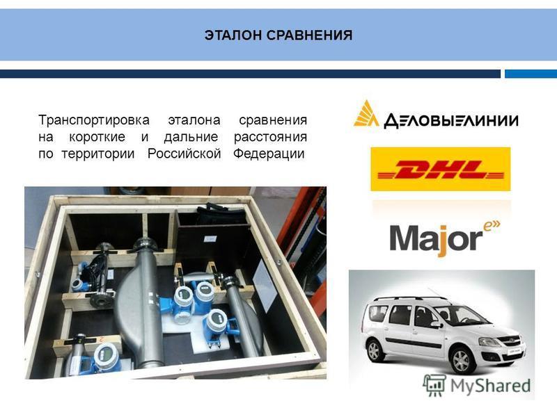 ЭТАЛОН СРАВНЕНИЯ Транспортировка эталона сравнения на короткие и дальние расстояния по территории Российской Федерации