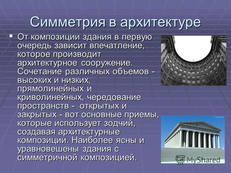 Симметрия в архитектуре От композиции здания в первую очередь зависит впечатление, которое производит архитектурное сооружение. Сочетание различных объемов - высоких и низких, прямолинейных и криволинейных, чередование пространств - открытых и закрыт
