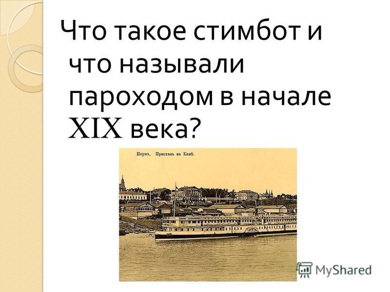 Что такое стимбот и что называли пароходом в начале XIX века ?