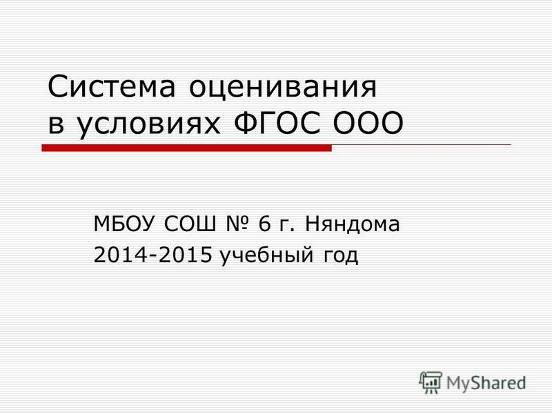 Система оценивания в условиях ФГОС ООО МБОУ СОШ 6 г. Няндома 2014-2015 учебный год