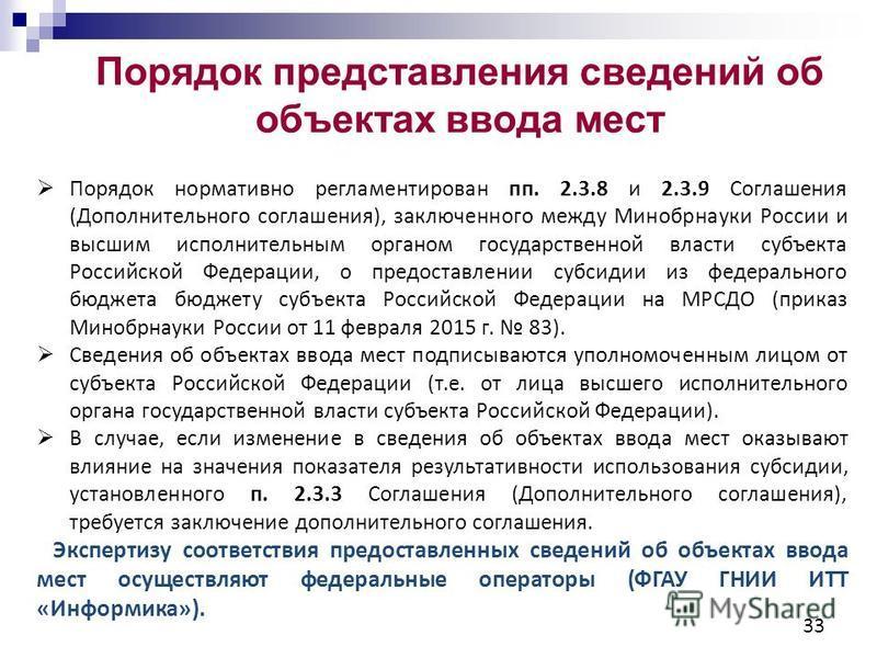 33 Порядок нормативно регламентирован пп. 2.3.8 и 2.3.9 Соглашения (Дополнительного соглашения), заключенного между Минобрнауки России и высшим исполнительным органом государственной власти субъекта Российской Федерации, о предоставлении субсидии из