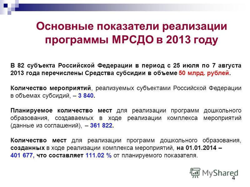 4 В 82 субъекта Российской Федерации в период с 25 июля по 7 августа 2013 года перечислены Средства субсидии в объеме 50 млрд. рублей. Количество мероприятий, реализуемых субъектами Российской Федерации в объемах субсидий, – 3 840. Планируемое количе