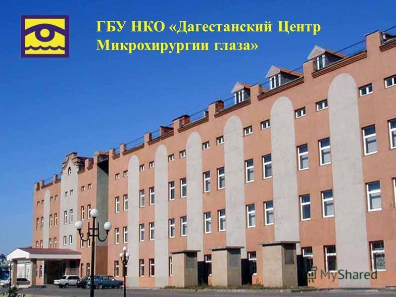 ГБУ НКО «Дагестанский Центр Микрохирургии глаза»