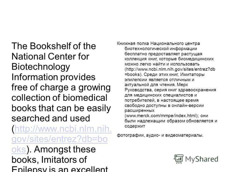The Bookshelf of the National Center for Biotechnology Information provides free of charge a growing collection of biomedical books that can be easily searched and used (http://www.ncbi.nlm.nih. gov/sites/entrez?db=bo oks). Amongst these books, Imita