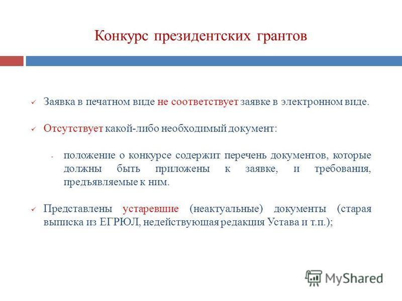 Заявка в печатном виде не соответствует заявке в электронном виде. Отсутствует какой-либо необходимый документ: - положение о конкурсе содержит перечень документов, которые должны быть приложены к заявке, и требования, предъявляемые к ним. Представле