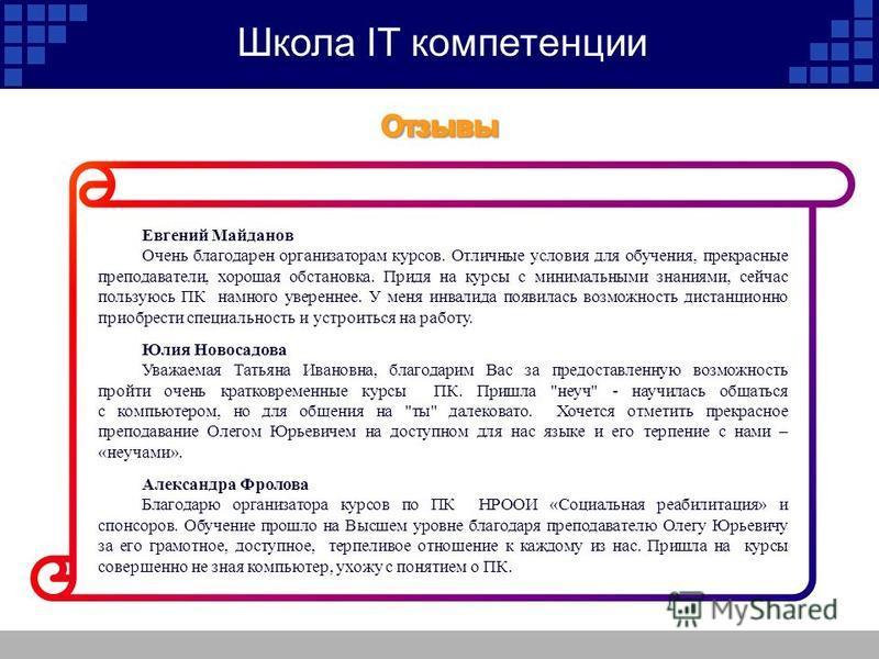 Евгений Майданов Очень благодарен организаторам курсов. Отличные условия для обучения, прекрасные преподаватели, хорошая обстановка. Придя на курсы с минимальными знаниями, сейчас пользуюсь ПК намного увереннее. У меня инвалида появилась возможность