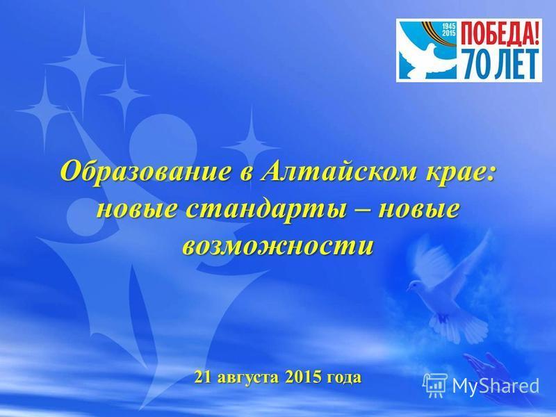 Образование в Алтайском крае: новые стандарты – новые возможности 21 августа 2015 года