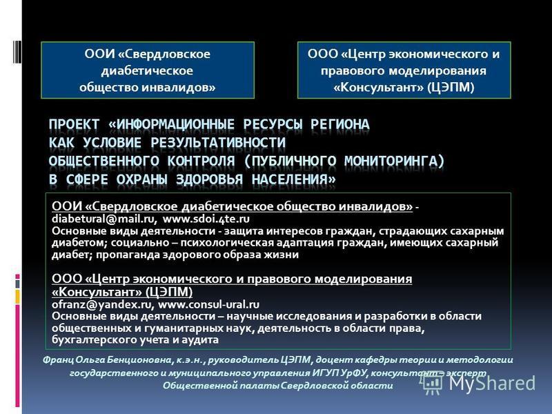 ООИ «Свердловское диабетическое общество инвалидов» - diabetural@mail.ru, www.sdoi.4te.ru Основные виды деятельности - защита интересов граждан, страдающих сахарным диабетом; социально – психологическая адаптация граждан, имеющих сахарный диабет; про