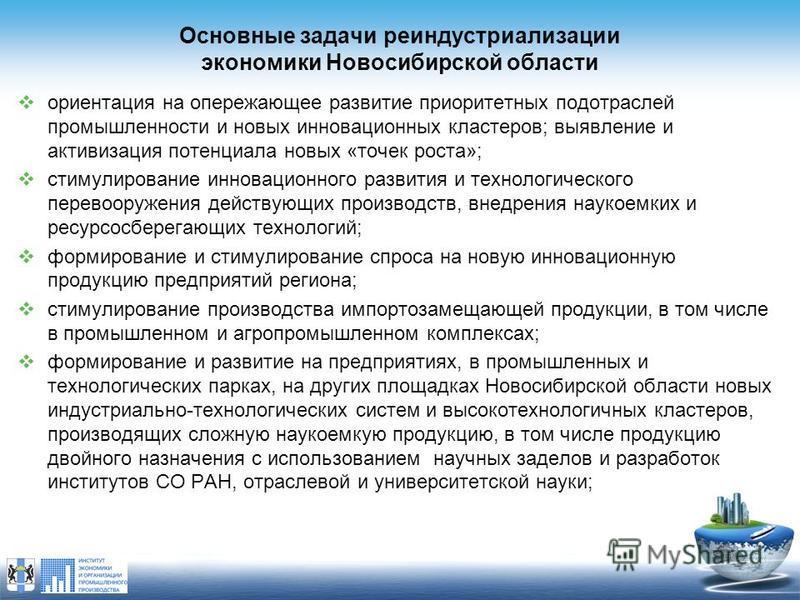 Основные задачи реиндустриализации экономики Новосибирской области ориентация на опережающее развитие приоритетных подотраслей промышленности и новых инновационных кластеров; выявление и активизация потенциала новых «точек роста»; стимулирование инно