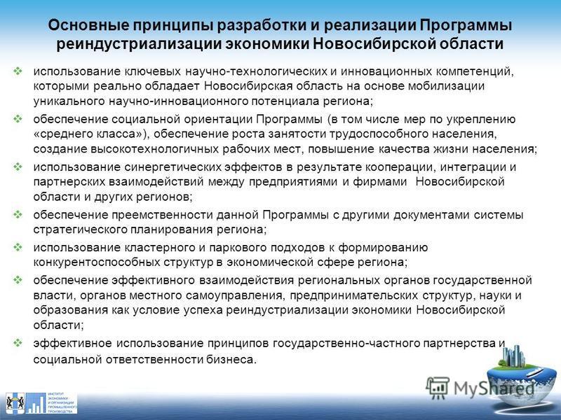 Основные принципы разработки и реализации Программы реиндустриализации экономики Новосибирской области использование ключевых научно-технологических и инновационных компетенций, которыми реально обладает Новосибирская область на основе мобилизации ун