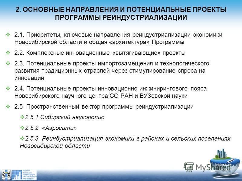 2. ОСНОВНЫЕ НАПРАВЛЕНИЯ И ПОТЕНЦИАЛЬНЫЕ ПРОЕКТЫ ПРОГРАММЫ РЕИНДУСТРИАЛИЗАЦИИ 2.1. Приоритеты, ключевые направления реиндустриализации экономики Новосибирской области и общая «архитектура» Программы 2.2. Комплексные инновационные «вытягивающие» проект