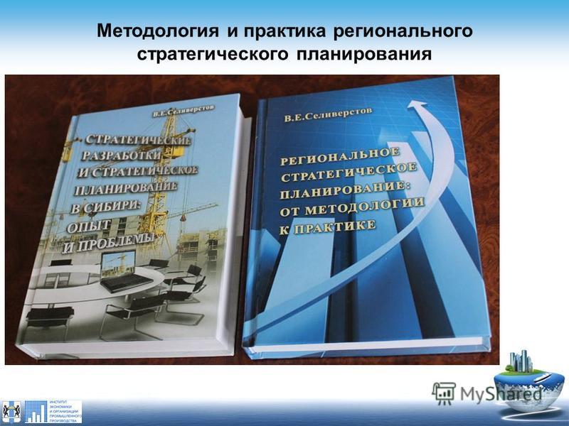 Методология и практика регионального стратегического планирования